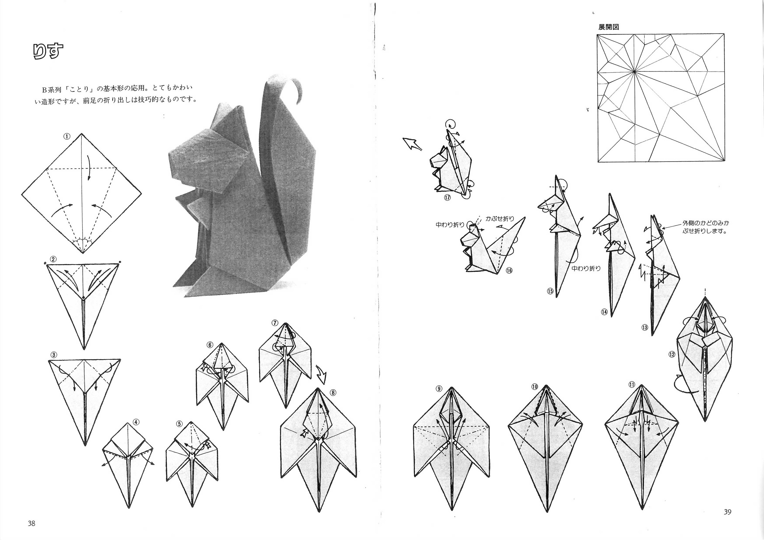 Origami Animals Instructions Origami Origami Animals Instruction How To Make An Origami